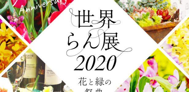 世界らん展2020 – 花と緑の祭典|受賞作品